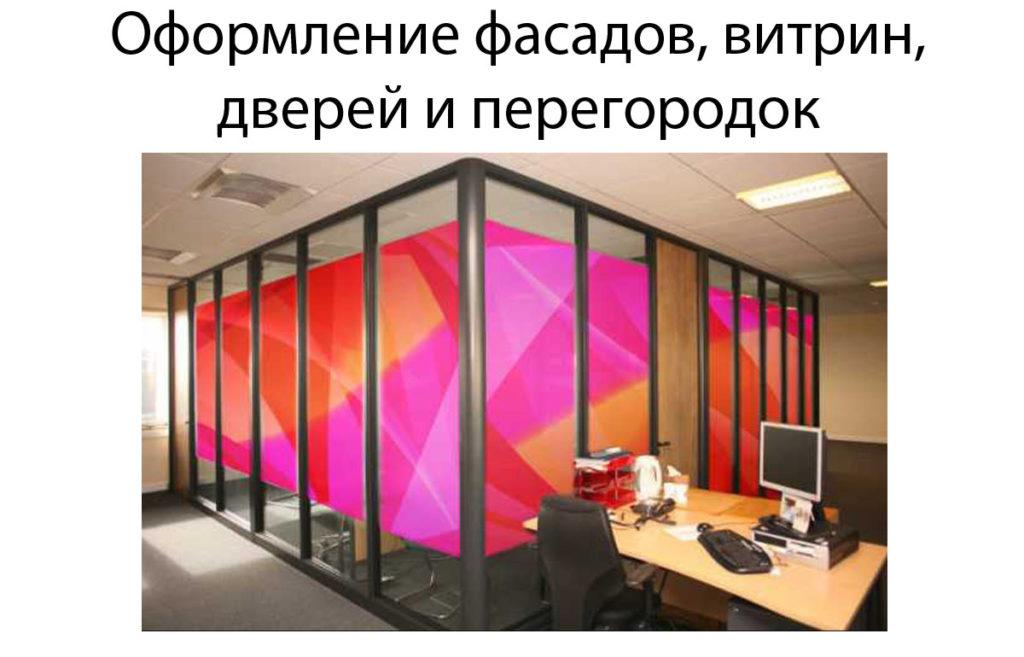 оформление витрин